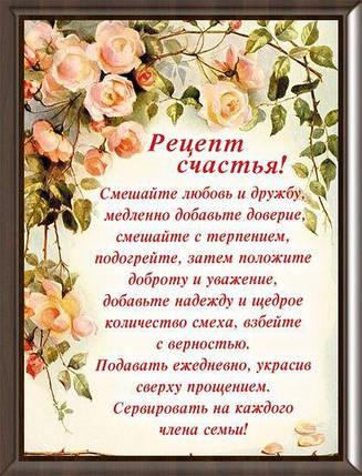 Картинка рецепты 22х30 на русском РР10-А4, фото 2