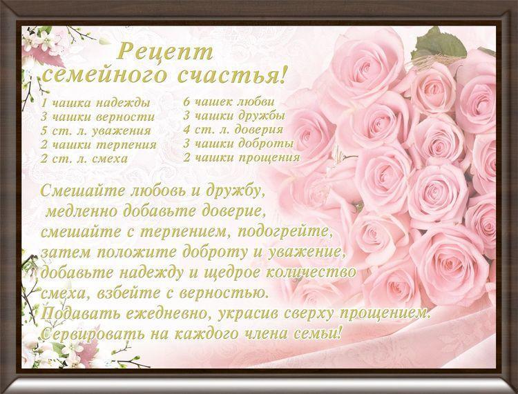 Картинка рецепты 22х30 на русском РР13-А4