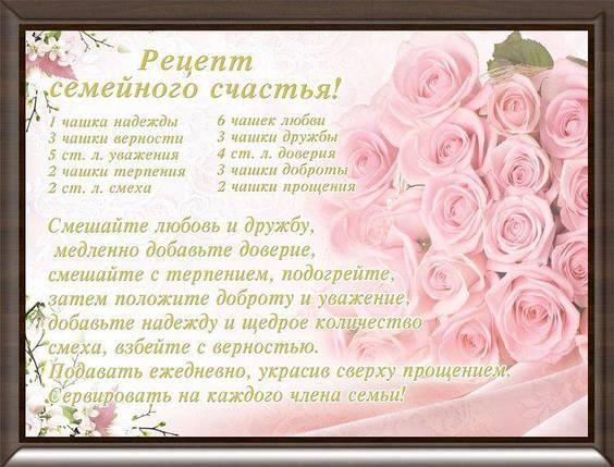 Картинка рецепты 22х30 на русском РР13-А4, фото 2