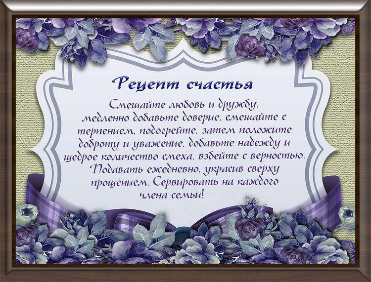 Картинка рецепты 22х30 на русском РР01-А4