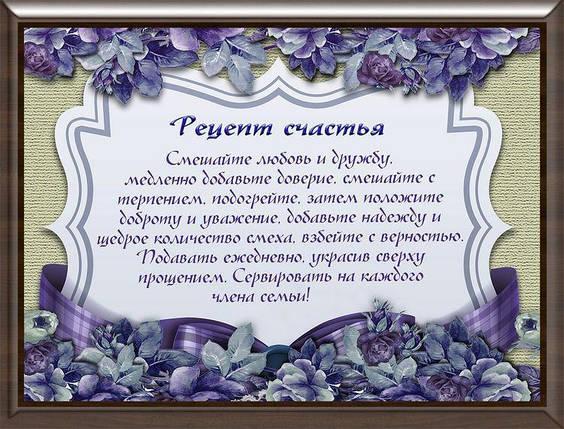 Картинка рецепты 22х30 на русском РР01-А4, фото 2