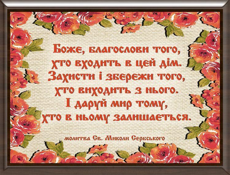 Картинка молитва 20х25 на украинском МУ16-А4М