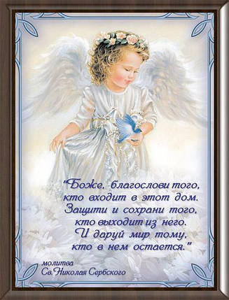 Картинка молитва 15х20 на русском МР28-А5, фото 2