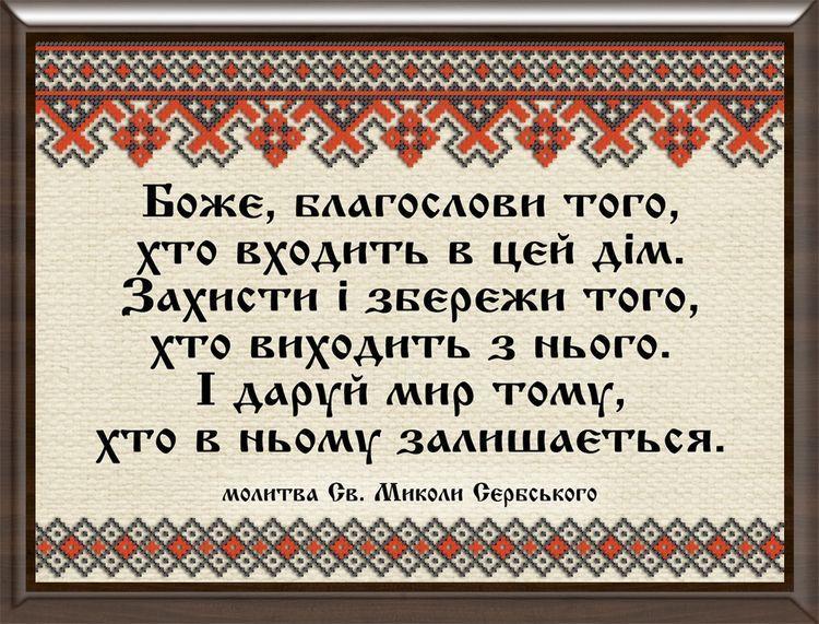 Картинка молитва 10х15 на украинском МУ14-А6