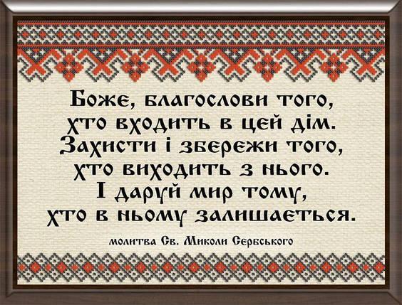Картинка молитва 10х15 на украинском МУ14-А6, фото 2