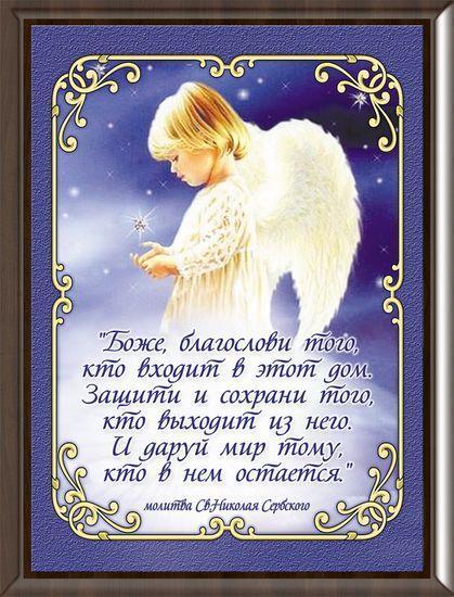 Картинка молитва 10х15 на русском МР27-А6