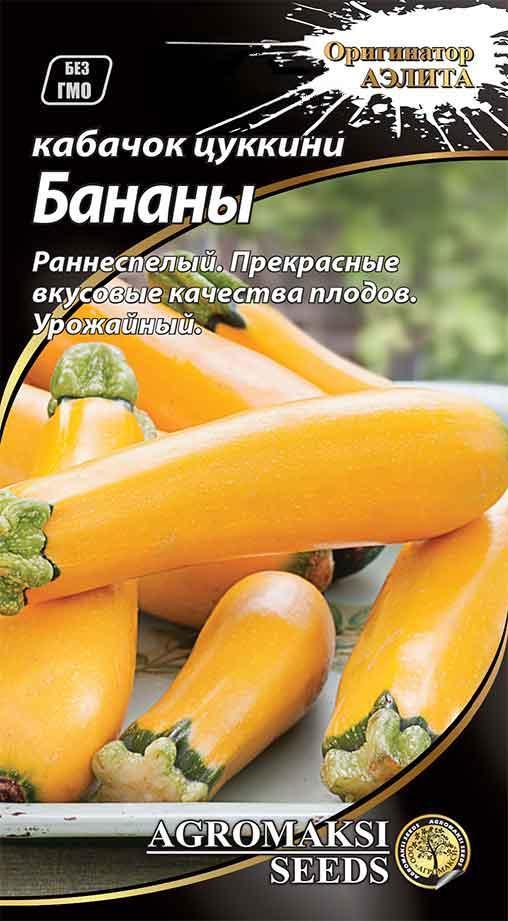 ТМ АГРОМАКСИ Кабачок Бананы 2г