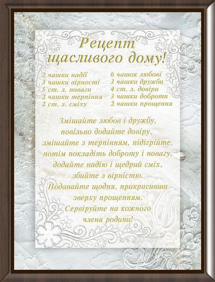 Картинка рецепты 20х25 на украинском РУ15-А4М