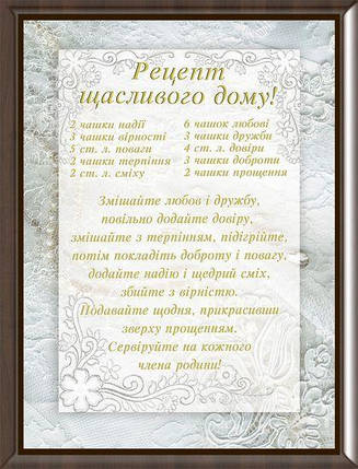 Картинка рецепты 20х25 на украинском РУ15-А4М, фото 2