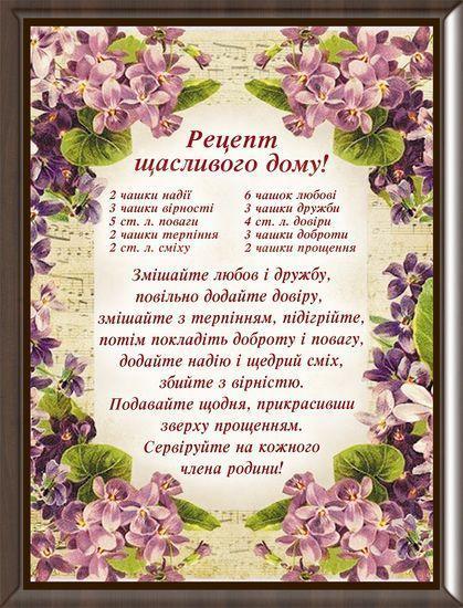 Картинка рецепты 22х30 на украинском РУ08-А4