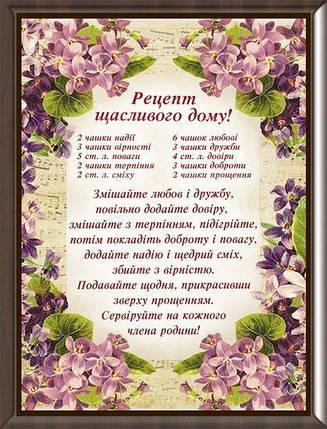 Картинка рецепты 22х30 на украинском РУ08-А4, фото 2