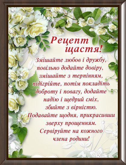 Картинка рецепты 22х30 на украинском РУ17-А4