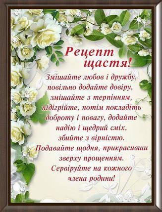 Картинка рецепты 22х30 на украинском РУ17-А4, фото 2