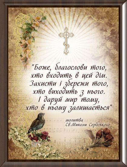 Картинка молитва 22х30 на украинском МУ29-А4