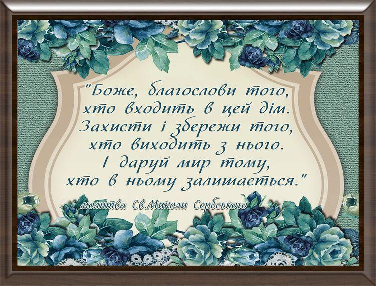 Картинка молитва 20х25 на украинском МУ22-А4М