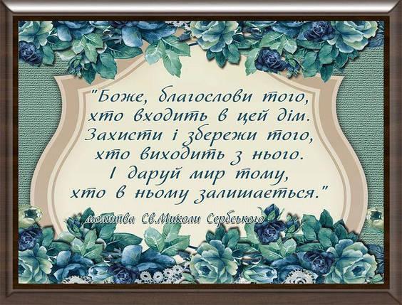 Картинка молитва 20х25 на украинском МУ22-А4М, фото 2