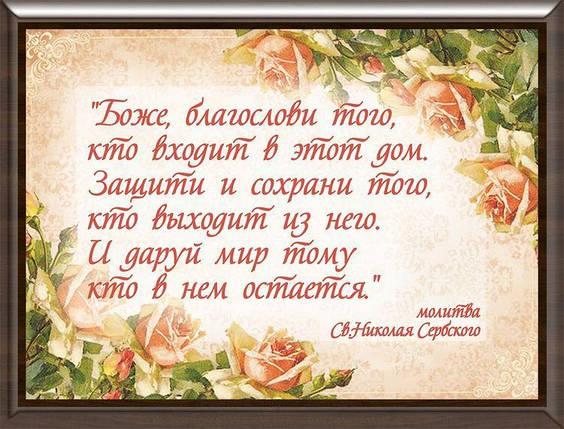 Картинка молитва 22х30 на русском МР25-А4, фото 2