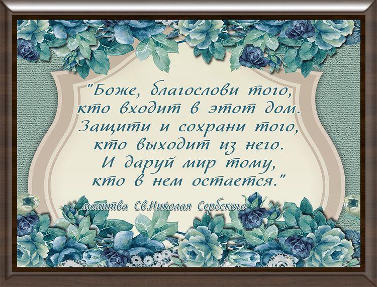 Картинка молитва 22х30 на русском МР22-А4