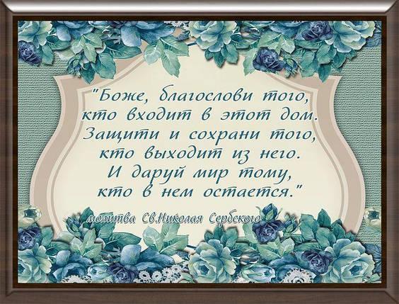 Картинка молитва 22х30 на русском МР22-А4, фото 2