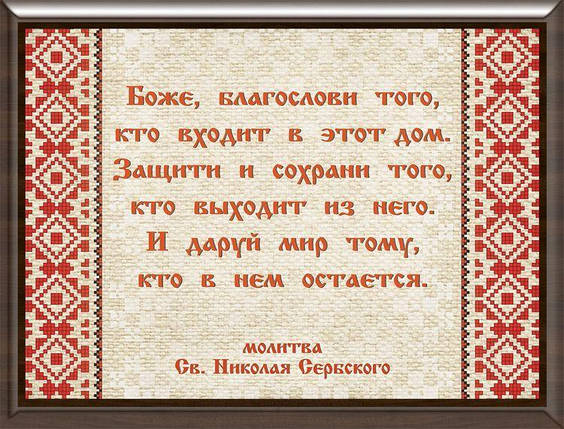 Картинка молитва 22х30 на русском МР13-А4, фото 2