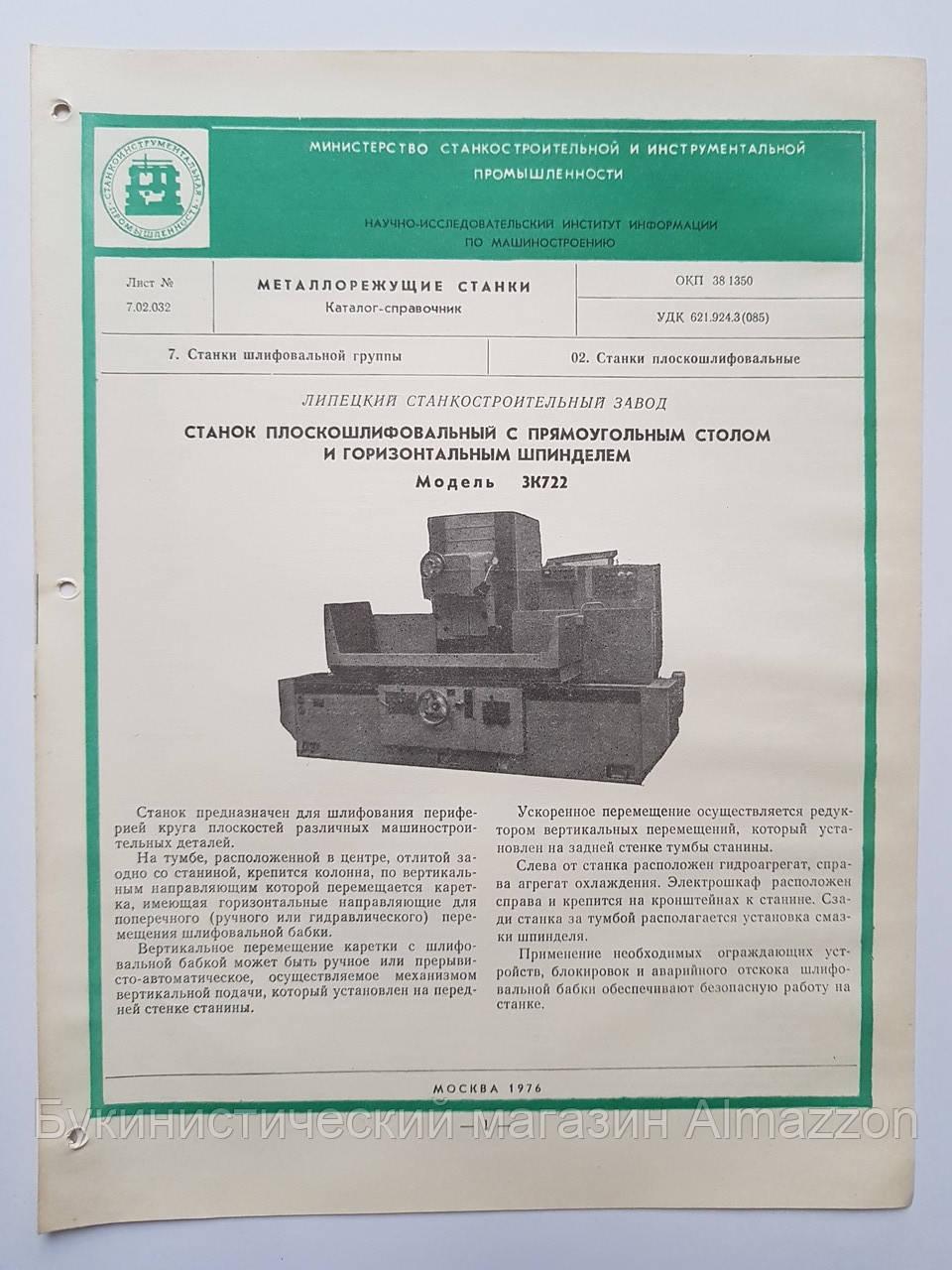 Журнал (Бюллетень) Станок плоскошлифовальный с прямоугольным столом и горизонтальным шпинделем ЗК722  7.02.032