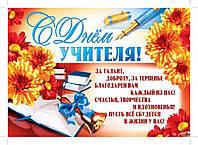 Вафельная картинка День учителя 22
