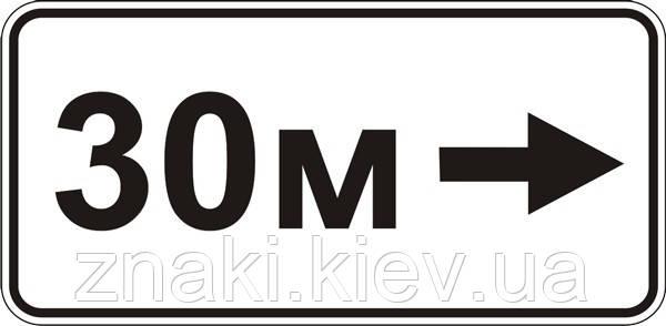 7.2.5 Зона действия, дорожные знаки