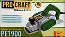 Рубанок ProCraft PE-1900 (металлический кейс), фото 7