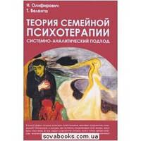Теория семейной психотерапии: системно-аналитический подход. | Олиферович