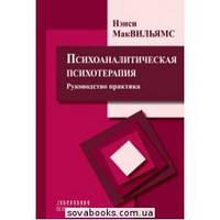 Психоаналитическая психотерапия (руководствопрактика). Н. Маквильямс | МакВильямс Н.