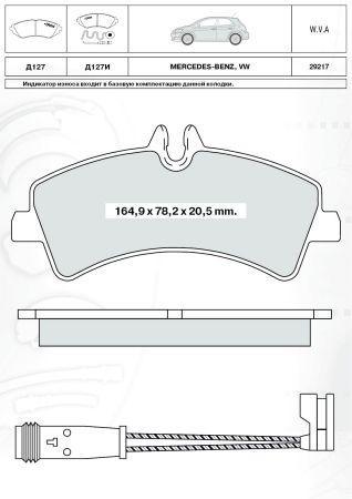 Колодки тормозные MERCEDES-BENZ SPRINTER 4,6-t, MERCEDES-BENZ SPRINTER 5-t, VW CRAFTER 30-35, VW CRAFTER 30-50