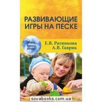 Развивающие игры на песке   Е.В. Ратникова