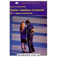 Тренинг семейных отношений. 33 и 1 формы партнерства   Пезешкиан Н.