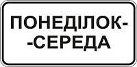 7.4.3 Время действия, дорожные знаки