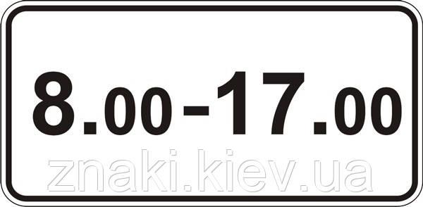 7.4.4 Время действия, дорожные знаки