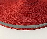 Тесьма светоотражающая рефлективная красная, 50м, 1см
