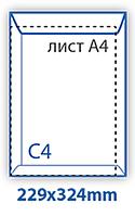 Конверт В4 (250х353мм) белый СКЛ