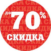 Распродажа до -70%