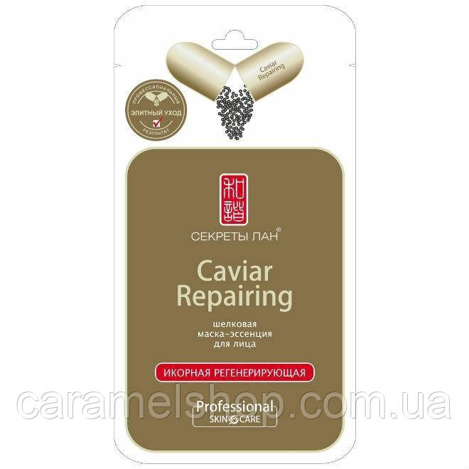 Омолаживающая тканевая маска для лица Caviar Repairing с экстрактом икры, 1 шт Skin Care
