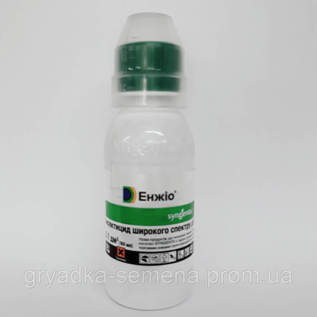 Инсектицид Энжио 247 SC к.с. 100 мл Syngenta