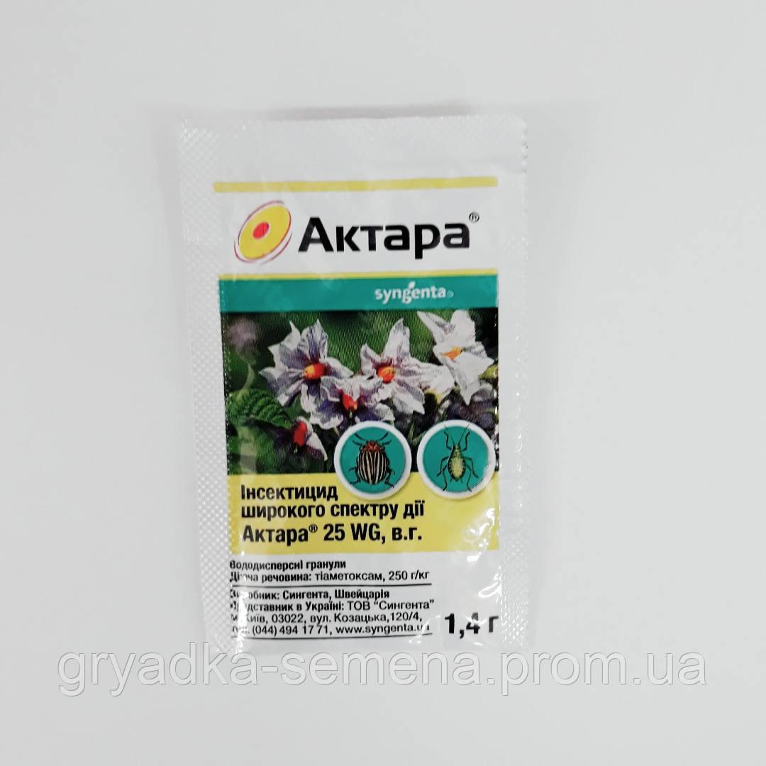 Инсектицид Сингента Актара® 25 WG (Syngenta) - 1,4 гр, ВДГ