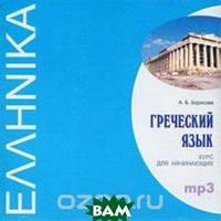 А. Б. Борисова Греческий язык. Курс для начинающих (аудиокурс MP3)
