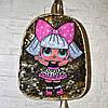 Рюкзак с куклами Lol (Лол)и двусторонними пайетками.