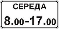 7.4.7 Время действия, дорожные знаки