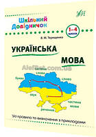 1-4 клас / Українська мова. Шкільний довідничок / Коротяєва / Ула