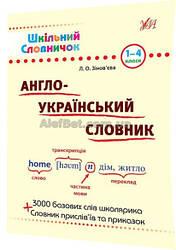 1-4 клас / Англо-український словник. Шкільний словничок / Зиновьева / Ула
