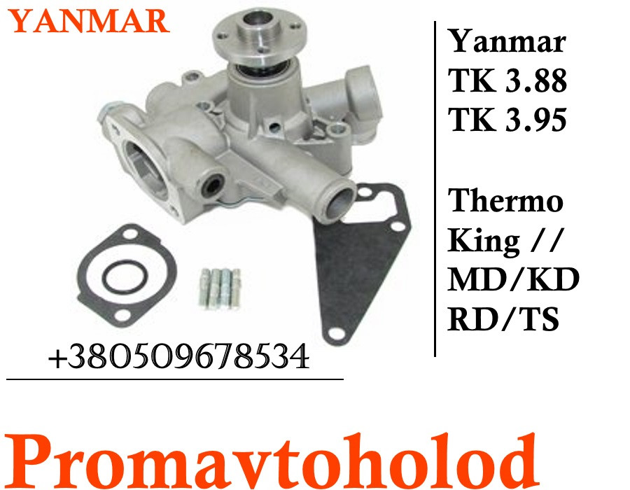 Насос водяной Thermo king 13-507, 11-9497 ℗