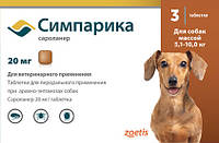 Simparica. Для собак весом от 5 до 10 кг, таблетки от блох и клещей (Симпарика) (3шт)