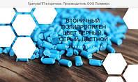 Вторичная гранула HDPE, полиэтилен вторичный для труб, флаконов, канистра