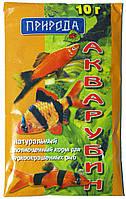 Корм риб Акварубін 10 г Природа